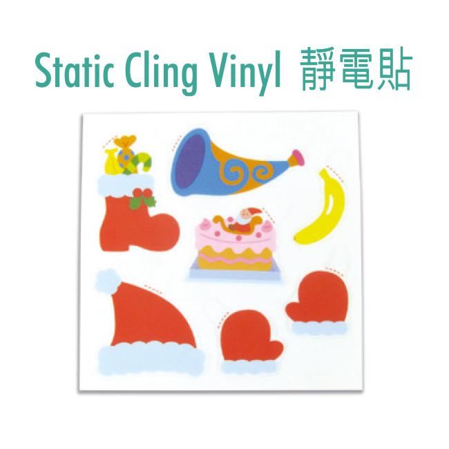 Static Cling Vinyl