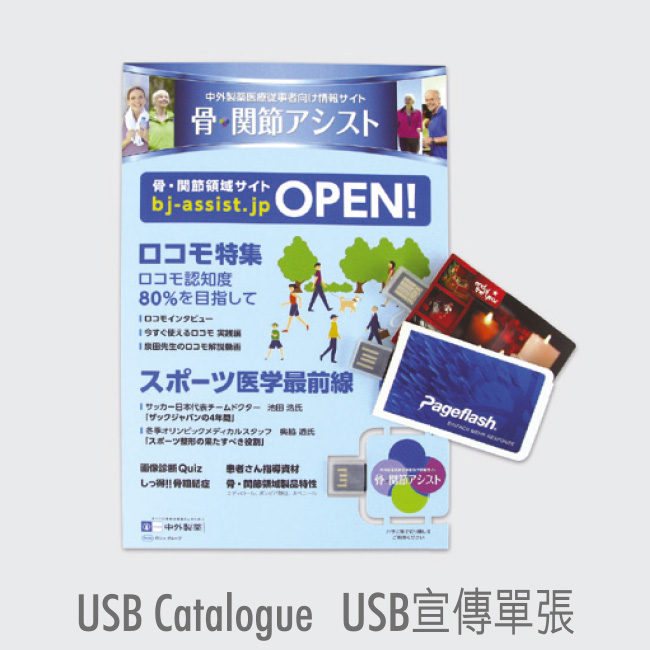 USB Catalogue