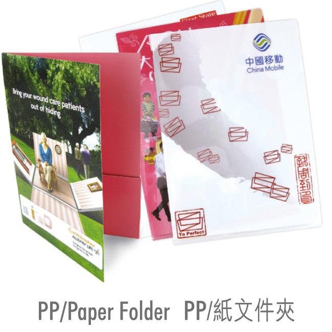 PP/Paper Folder